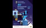 40ο συνέδριο της Ελληνικής Εταιρείας Βιολογικών Επιστημών (ΕΕΒΕ)