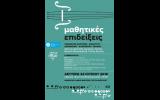 Eτήσια μαθητική επίδειξη των τμημάτων Φλογέρας-Φλάουτου, Σαξόφωνου- Κλαρινέτου & Βιολιού