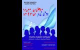 Καλοκαιρινές εκδηλώσεις Μουσικού Σωματείου «Ωδείο Ναούσης»