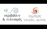 «Παντέχνου πυρός σέλας - Λαμπερές ιστορίες φωτιάς» σε μουσεία και αρχαιολογικούς χώρους της Ημαθίας