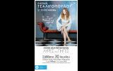 Λύρες στις Πηγές 2018, συναυλία με την  Ελένη Τσαλιγοπούλου