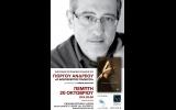 Παρουσίαση της ποιητικής συλλογής του Γιώργου Ανδρέου «Ο απερίσκεπτος πλοηγός»
