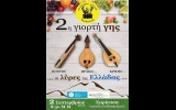 Μια δοξαριά Ελλάδα.. η 2η Γιορτή Γης από την Εύξεινο Λέσχη Χαρίεσσας