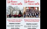 Βέροια Εύηχη Πόλη: Έναρξη με τις Φιλαρμονικές Ορχήστρες Βέροιας και Νάουσας