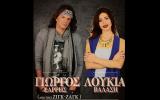 Μουσική Συναυλία με τους Γιώργο Σαρρή (πρώην ΖΙΓΚ ΖΑΓΚ) και Λουκία Βαλάση στο πλαίσιο της 9ης Ανθοκομικής Έκθεσης του Δήμου Νάουσας