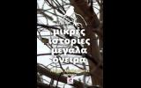 Ο Δημοσιογράφος – Συγγραφέας Αλέκος Χατζηκώστας παρουσίαζει το νέο του βιβλίο «Μικρές ιστορίες, μεγάλα όνειρα» 24/3 στη Μελίκη