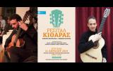 Ρεσιτάλ κιθάρας στο Δημοτικό Ωδείο Νάουσας