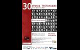 «30 ΧΡΟΝΙΑ ΤΡΑΓΟΥΔΑΜΕ από τον Bach στους ABBA»