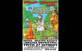 Παιδικό Θέατρο Λάρισας: Οι Μύθοι του Αισώπου