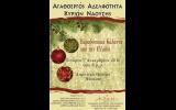 Ελληνικά παραδοσιακά κάλαντα