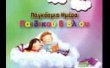 Εκδήλωση της Δημοτικής Βιβλιοθήκης, για την  Παγκόσμια Ημέρα Παιδικού Βιβλίου