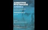 Μουσική παράσταση AMERIKA του Δημήτρη Μυστακίδη