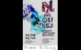 «Naoussa Urban Art Festival 2020 Διεθνές Φεστιβάλ Αστικής Τέχνης στη Νάουσα